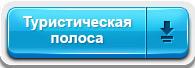 Туристическая полоса Открытый туристический слет Удмуртской Республики 2015